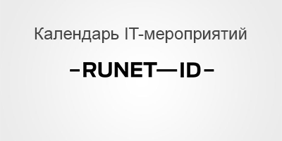 runet-id